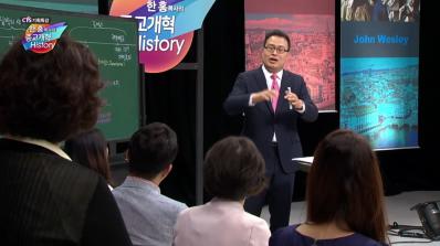 CTS기획특강-한홍 목사의 종교개혁 History 2강 - 오직 믿음 : 마틴 루터