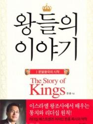 왕들의 이야기 1 – 분열왕국의 시작