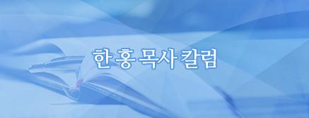[바이블시론-한홍] 부드러움과 강인함의 콤비