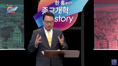 CTS기획특강-한홍 목사의 종교개혁 History 3강 - 율리치 츠빙글리와 청교도정신