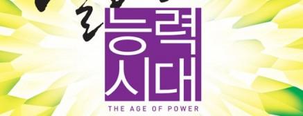 '열리는 능력시대' 펴낸 한홍 목사 - 국민일보 미션라이프
