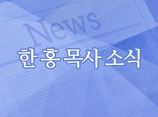 한 홍 목사 신간 '내게 힘을 주는 교회' 출간