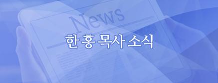 한 홍 목사 신간 '아멘 다음이 중요하다' 출간