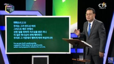 하나님의 경영 6강. 하나님의 마침표