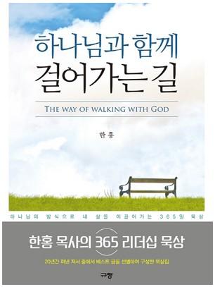 하나님과 함께 걸어가는 길