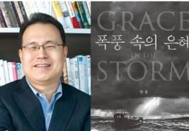 한홍 목사, 코로나 위기에 위안과 소망 전하는 '폭풍 속의 은혜' 발간
