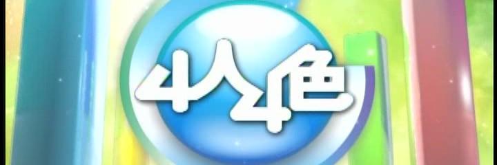 CTS 4인4색 18강 – 미래를 준비하는 리더쉽