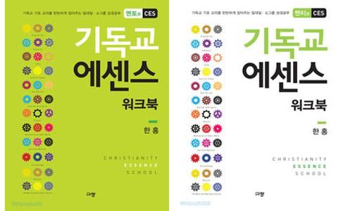 한 홍 목사 신간 '기독교 에센스 워크북'(멘토용, 멘티용) 출간