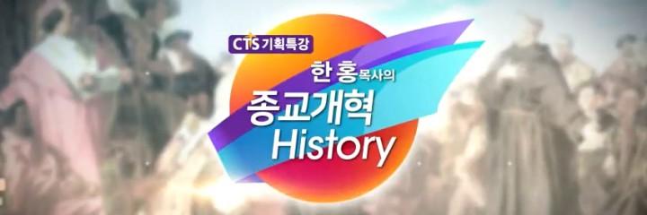 CTS기획특강-한홍 목사의 종교개혁 History 8강 – 종교개혁의 여파 [完]